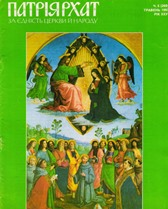 Patriarhat-1993-05-1obkl