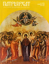 Patriarhat-1993-06-1obkl