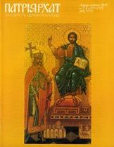 Patriarhat-1993-07-08-1obkl