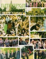 Patriarhat-1993-09-1obkl