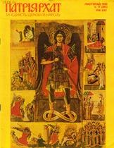 Patriarhat-1992-11-1obkl