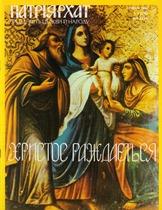 Patriarhat-1994-01-1obkl