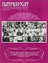 Patriarhat-1994-04-1obkl