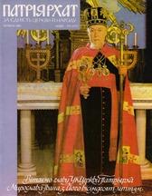 Patriarhat-1994-06-1obkl