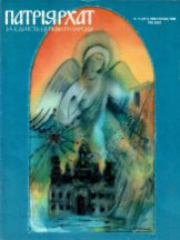 Patriyarkhat 11-1996-1-obkl