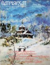 Patriyarkhat 01-1997-1-obkl