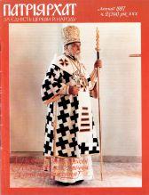 Patriyarkhat 02-1997-1-obkl