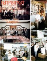 Patriyarkhat 09-1997-1-obkl