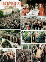 Patriyarkhat 12-1997-1-obkl
