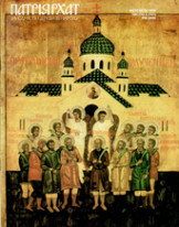 Patriarhat-1998-03-1 (1)