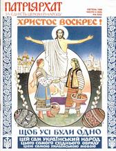 Patriarhat-1998-04-1 (1)