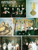 Patriarhat-1998-05-obkl
