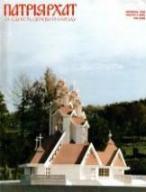 Patriarhat-1998-06-obkl