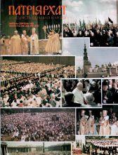 Patriarhat-1998-07-08-bkl