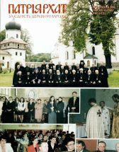 Patriarhat-1998-11-obkl