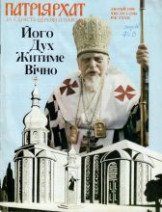Patriarhat-1999-02-obkl