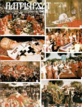 Patriarhat-1999-09-obkl