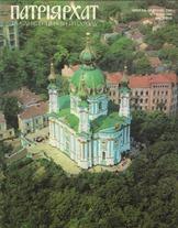 Patriarhat-1999-7-8obkl-1