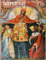 Patriarhat-1999-10-1obkl