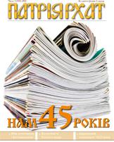 Патріярхат 5 (432) 2012