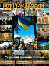 Патріярхат 6 (433) 2012