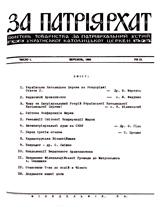 Патріярхат 1 (4) 1968