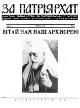Патріярхат 2 (5) 1968