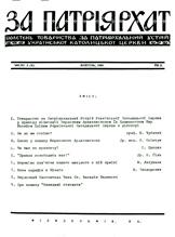 Патріярхат 3 (6) 1968