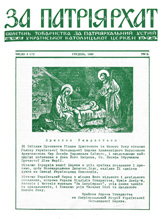 Патріярхат 4 (7) 1968
