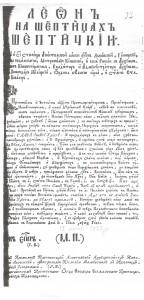 Пастирське послання Лева Шептицького 1777 року